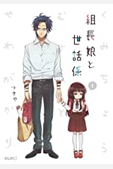組長娘と世話係 1 (コミックELMO) Kindle版