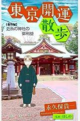 ホラー シルキー 東京開運散歩 番外編 Kindle版