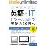 英語×IT ITツール活用で英語力10倍へ: 対訳コーパス、辞書、自動翻訳、校正、同時通訳、文字起こし