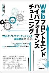 Webフロントエンド ハイパフォーマンス チューニング Kindle版