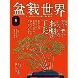 盆栽世界 2021年8月号 (2021-07-02) [雑誌]