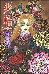 火輪 7 (白泉社文庫) Kindle版