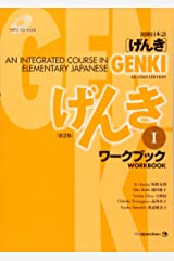 GENKI: An Integrated Course in Elementary Japanese Workbook I [Second Edition] 初級日本語 げんき ワークブック I [第2版] ペーパーバック