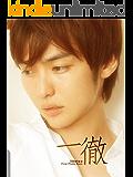 一徹 Ittetsu First Photo Book