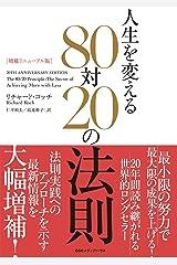 [増補リニューアル版] 人生を変える80対20の法則 Kindle版
