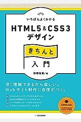 いちばんよくわかるHTML5&CSS3デザインきちんと入門 Kindle版