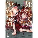 死にたがりの復讐者 3 (3) (ヤングチャンピオンコミックス)