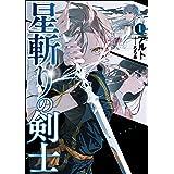 星斬りの剣士 (アース・スターノベル 293)