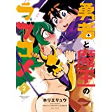 勇者と魔王のラブコメ (2) (バンブーコミックス)