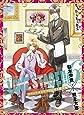 LOVE STAGE!! (6) オリジナルドラマCD付き限定版 (あすかコミックスCL-DX)