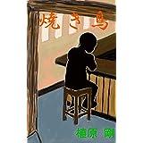 焼き鳥 (小説)