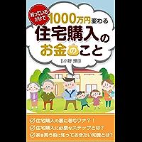 知っているだけで1000万円変わる住宅購入のお金のこと