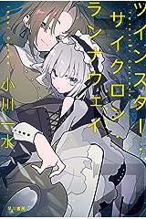 ツインスター・サイクロン・ランナウェイ (ハヤカワ文庫JA) Kindle版