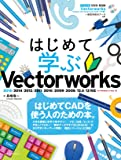 はじめて学ぶ Vectorworks (2015/2014/2012/2011/2010/2009/2008/12.5…