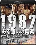 1987、ある闘いの真実 [Blu-ray]