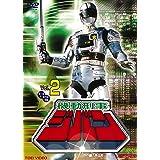 機動刑事ジバン VOL.2 [DVD]