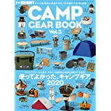 GO OUT CAMP GEAR BOOK - キャンプ ギア - Vol.3 (別冊GO OUT)