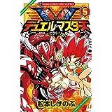 デュエル・マスターズ V(ビクトリー)(5) (てんとう虫コミックス)