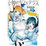 女神のカフェテラス(2) (週刊少年マガジンコミックス)