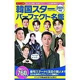 ポケット版 韓国スターパーフェクト名鑑 2021年版 (COSMIC MOOK)