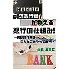一流銀行員が教える 銀行の仕組み!