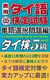 (公式)実用タイ語検定試験 問題集 5級 「単語選択問題編」 222問 日本タイ語検定協会 監修