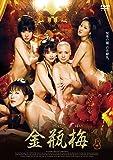 金瓶梅〈下巻〉 [DVD]