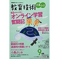 教育技術小五・小六 2020年 09 月号 [雑誌]