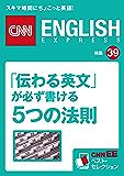 「伝わる英文」が必ず書ける5つの法則(CNNEE ベスト・セレクション 特集39)