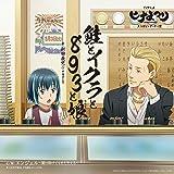 TVアニメ『ヒナまつり』エンディング・テーマ「鮭とイクラと893と娘」(通常盤)
