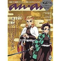 anan(アンアン) 2020/10/28号 No.2222[カラダにいいもの大賞2020]