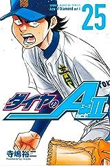 ダイヤのA act2(25) (週刊少年マガジンコミックス) Kindle版