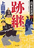 高家表裏譚1 跡継 (角川文庫)