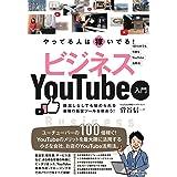 やってる人は稼いでる! ビジネスYouTube入門 (小さな会社、お店のためのベストなYouTube活用法!)