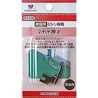KAWAGUCHI ミシンのアタッチメント 直線用 2mm押え 家庭用 09-030