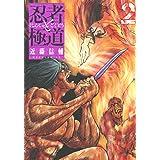 忍者と極道(2) (モーニング KC)