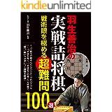 羽生善治の実戦詰将棋 戦術眼を極める超難問100選 コツがわかる本