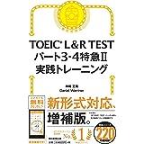 TOEIC L&R TEST パート3・4特急II (TOEIC TEST 特急シリーズ)
