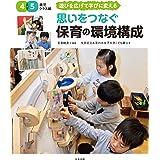 思いをつなぐ 保育の環境構成 4・5歳児クラス編: 遊びを広げて学びに変える