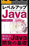 【知らないと損をする】レベルアップJava ~デザインパターン編~: 基礎から学べるデザインパターン Java開発の定石