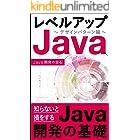 【知らないと損をする】レベルアップJava ~デザインパターン編~ Javaの入門を学んだあとはコレ: ~基礎から学べるデザインパターン Java開発の定石