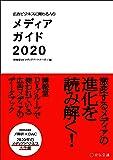 広告ビジネスに関わる人のメディアガイド2020