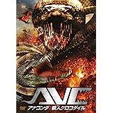 アナコンダ vs.殺人クロコダイル [DVD]