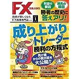 FX攻略.com 2021年1月号 (2020-11-21) [雑誌]