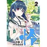 怜-Toki-(2) (ビッグガンガンコミックス)