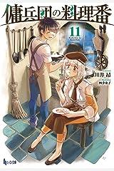 傭兵団の料理番 11 (ヒーロー文庫) Kindle版