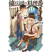 傭兵団の料理番 11 (ヒーロー文庫)