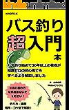 バス釣り超入門本: バス釣り始めて30年以上の著者が知識ゼロの初心者でも学べるよう解説しました (Webonブックス)