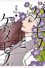 バケモノとケダモノ(3) (あすかコミックスCL-DX) Kindle版
