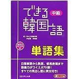 [MP3 CD-ROM1枚付] できる韓国語 中級単語集